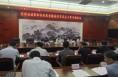 澄城县召开居家和社区养老服务改革试点工作专题会