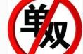 9月1日至9月15日韩城实行单双号限行