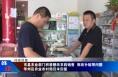 问政回复:市县农业部门积极整改农药销售、厕改补贴等问题  华州区农业农村局仍未回复