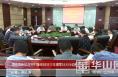 渭南高新区召开村集体经济三年清零壮大行动推进会