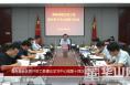 渭南高新区召开党工委理论学习中心组第十四次学习会