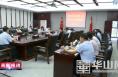 渭南高新区召开创建工作专题推进会