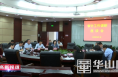 渭南市审计局来渭南高新区调研审计工作