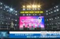 """2020年全国""""消费促进月""""渭南分会场暨""""千企万店大联展""""活动启动"""