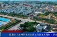 临渭区《渭南市美好生活示范区发展规划》获批