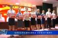 临渭区杜桥街道举办表彰会 庆祝第36个教师节