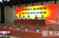 渭南高新区举行庆祝第36个教师节暨表彰大会