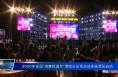 """2020年全国""""消费促进月""""渭南分会场活动在临渭区启动"""