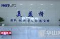 渭南美益特公司:加强技术研发  提高市场份额