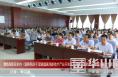 渭南高新区举办《国务院关于促进国家高新技术产业开发区高质量发展的若干意见》解读专题讲座