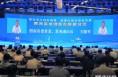 黄河流域创新发展论坛在河南三门峡举行 渭南市组队参加