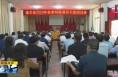 《直通县市》潼关县2020年秋季科级领导干部培训班开班