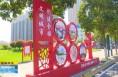 《直通县市》华州区:文明创建花开艳