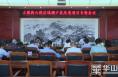 《直通县市》澄城县召开古徵街六路区域棚户区改造项目专题会议