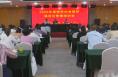 2020年渭南市社会组织规范化管理培训会举行