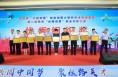 """第四届""""中国创翼""""创业创新大赛结束 渭南市三个参赛项目全部获奖"""