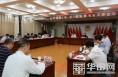 渭南全市各县(市、区)政协秘书长工作会议召开
