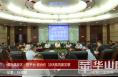 渭南高新区:搭平台促合作 加快高质量发展