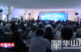 """渭南高新区举办""""智汇高新 融创未来""""第二届校区合作大会"""
