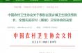 """渭南2人入选""""全国乡镇卫生院优秀院长"""""""
