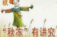 """春捂秋冻,到底该如何""""捂""""?如何""""冻""""?"""