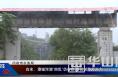 """《百姓问政》白水、澄城河湖""""四乱""""仍存在 河长制落实不力"""