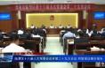 临渭区十八届人大常委会召开第二十九次会议 听取审议相关报告
