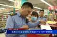 """临渭区市场监督管理局开展国庆中秋""""双节""""专项检查"""