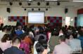 渭南高新区第一幼儿园第三期家长讲堂开讲