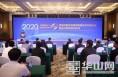 2020渭南高新区高质量发展合作交流大会暨重点项目签约仪式举行