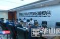 渭南经开区召开三季度主要经济指标工作推进会
