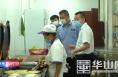 """渭南经开区:开展""""双节""""食品安全检查确保群众舌尖上的安全"""