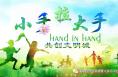 """渭南经济技术开发区教育局 """"小手拉大手 共创文明城""""倡议书"""