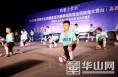 渭南高新区举办全民健身大舞台活动