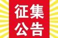 关于公开征集渭南市