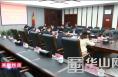 渭南高新区党工委理论学习中心组召开第十六次中心组学习会