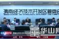 渭南经开区召开项目建设手续办理推进会