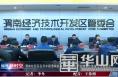 渭南经开区召开中国渭南首届农产品加工产业博览会筹备工作推进会