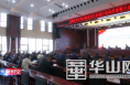 渭南经开区召开项目建设百日会战行动动员部署大会