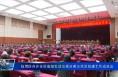 临渭区召开全区省级生活垃圾分类示范区创建工作动员会