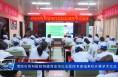 渭南市骨科医院特邀西安市红会医院专家组来院开展学术交流
