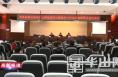 渭南高新区召开农村乱占耕地建房问题整治工作动员部署暨业务培训会