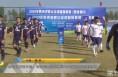 【赛事直通】陕超联赛第三轮:渭南华鑫国际主场1:6不敌西安高新易联