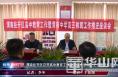 渭南经开区召开高中教育工作暨渭南中学高三工作推进座谈会