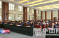 """渭南经开区召开创建""""无非法集资区、街道""""工作推进会"""