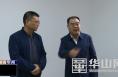 高波涛调研渭南市华州区重点城市建设项目