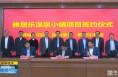 《直通县市》韩城市雅居乐温泉小镇项目在西安签约