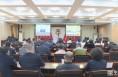 全国政协重大专项工作委员宣讲团举行陕西宣讲报告会 渭南市设立分会场