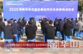 2020渭南高新区项目建设百日会战现场动员会召开