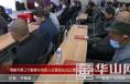 渭南高新区举行市第三代智能化残疾人证首发仪式
